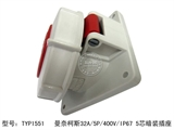 品牌:曼奈柯斯 Mennekes 名称:德国曼奈柯斯32A/5P/400V/IP67 5芯暗装插座 型号:TYP1551