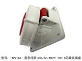 品牌:曼奈柯斯 Mennekes 名称:德国曼奈柯斯125A/5P/400V/IP67 5芯暗装插座 型号:TYP216A