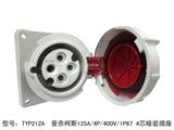 品牌:曼奈柯斯 Mennekes 名称:德国曼奈柯斯125A/4P/400V/IP67 4芯暗装插座 型号:TYP212A