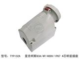 品牌:曼奈柯斯 Mennekes 名称:明装插座 63A/4P/400V/IP67 4芯明装插座 型号:TYP132A