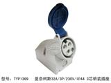 品牌:曼奈柯斯 Mennekes 名称:明装插座 32A/3P/230V/IP44 3芯明装插座 型号:TYP1369