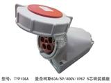 品牌:曼奈柯斯 Mennekes 名称:明装插座 63A/5P/400V/IP67 5芯明装插座 型号:TYP136A