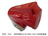 品牌:曼奈柯斯 Mennekes 名称:明装插座 32A/5P/400V/IP44 5芯明装插座 型号:TYP2