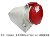 品牌:曼奈柯斯 Mennekes 名称:明装插座 63A/4P/400V/IP44 4芯明装插座 型号:TYP1141A