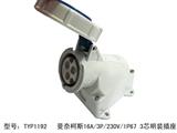 品牌:曼奈柯斯 Mennekes&#10名称:明装插座 16A/3P/230V/IP67 3芯明装插座&#10型号:TYP1192