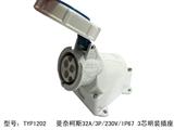 品牌:曼奈柯斯 Mennekes 名称:明装插座 32A/3P/230V/IP67 3芯明装插座 型号:TYP1202