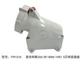 品牌:曼奈柯斯 Mennekes 名称:明装插座 32A/5P/400V/IP67 5芯明装插座 型号:TYP1210